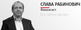 6209540_Rabinovich_Slava (322x119, 16Kb)