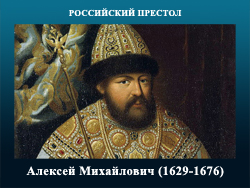5107871_Aleksei_Mihailovich (250x188, 85Kb)