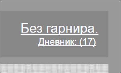 683232_17zapisey1 (400x243, 36Kb)
