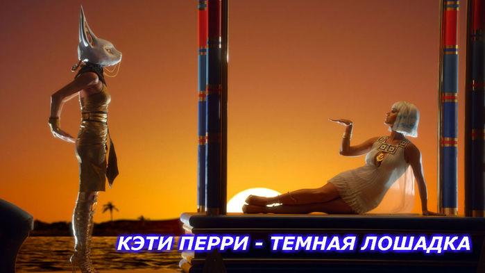 кэти перри (700x393, 49Kb)