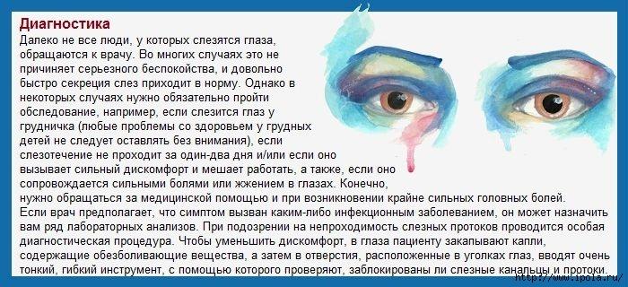 Слезиться один глаз чем лечить в домашних условиях 515