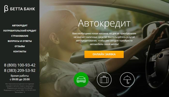 """alt=""""Покупка автомобиля в кредит""""/2835299_AVTOKREDITI (700x401, 246Kb)"""