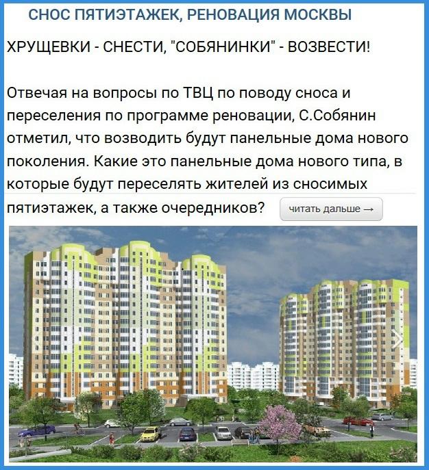 Новые списки сносимых пятиэтажек в москве в 2018