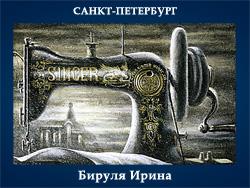 5107871_Birylya_Irina (250x188, 72Kb)