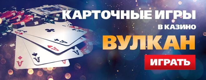 kartochnye-igry-online-casino-vulkan (660x257, 86Kb)