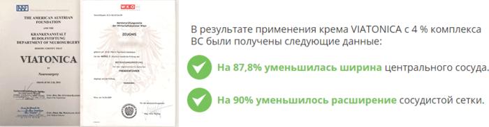 крем Viatonica от варикоза/6210208_krem_viatonica_ot_varikoza (700x183, 95Kb)