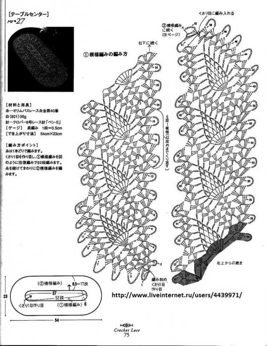схема овальной салфетки/3071837_4278851 (540x700, 242Kb)