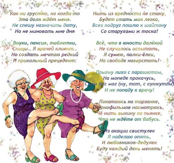 Смешные поздравления с днем рождения бабушке от внуков прикольные смешные 51