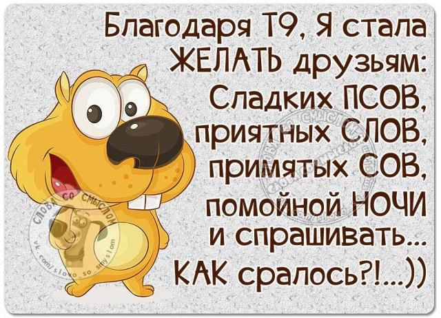 1471465871_frazki-3 (640x462, 355Kb)