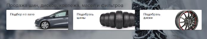 шины5 (700x131, 99Kb)
