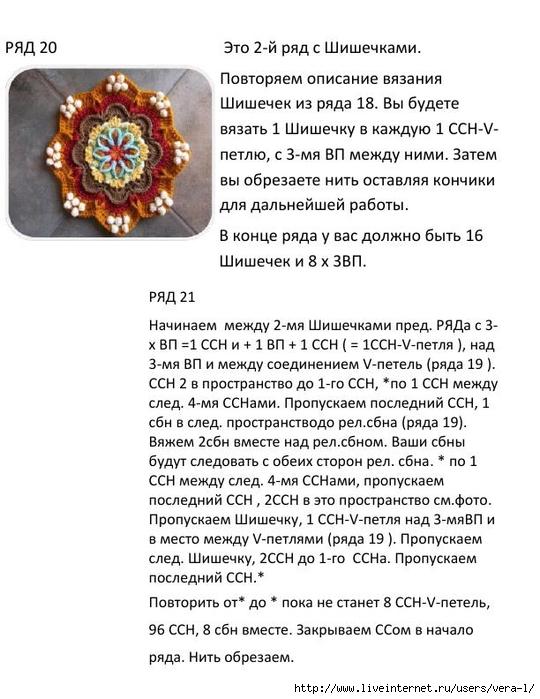 The_Pondoland_Square_perevod_24 (540x700, 227Kb)