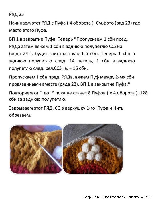 The_Pondoland_Square_perevod_30 (540x700, 199Kb)