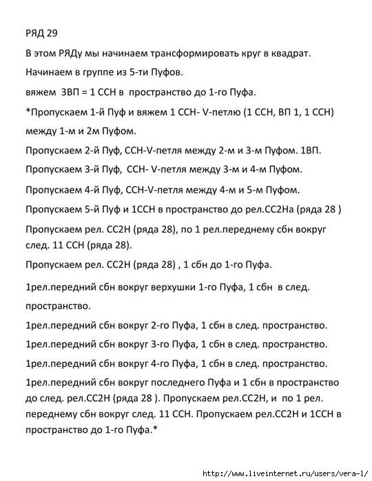 The_Pondoland_Square_perevod_34 (540x700, 200Kb)