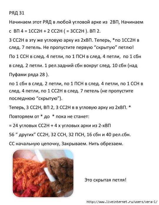 The_Pondoland_Square_perevod_38 (540x700, 190Kb)