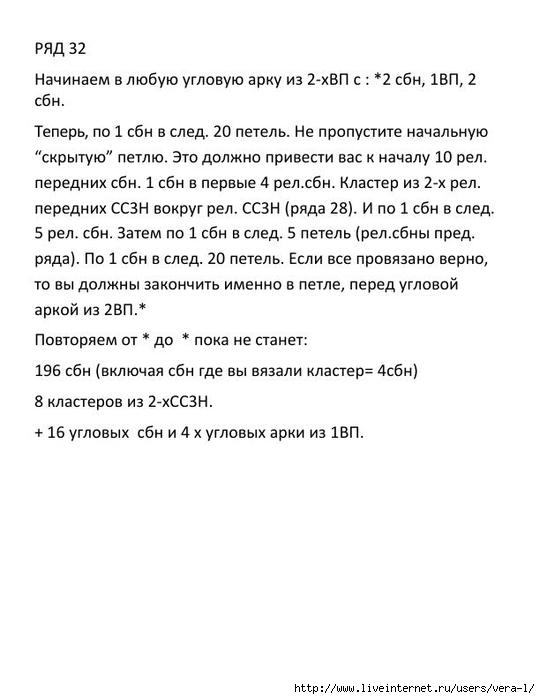 The_Pondoland_Square_perevod_40 (540x700, 136Kb)