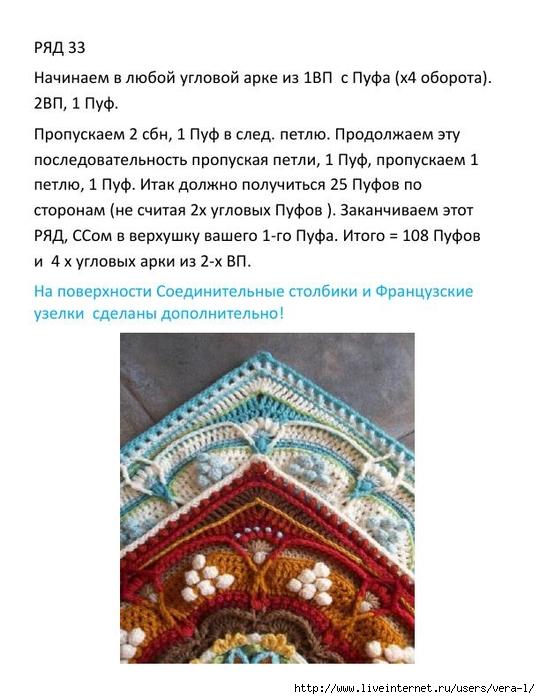 The_Pondoland_Square_perevod_42 (540x700, 213Kb)