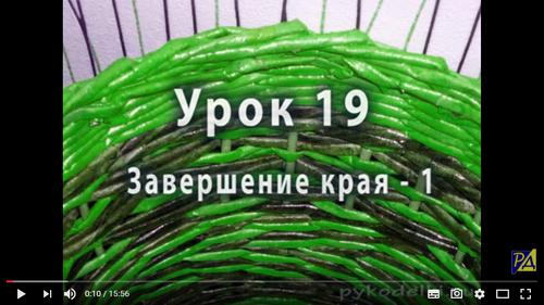 Плетение из бумаги для начинающих - урок 19 (500x281, 217Kb)
