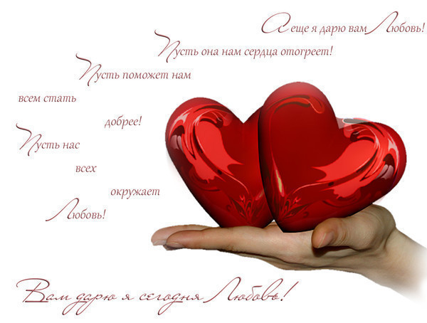 Красивая открытка о любви мужу