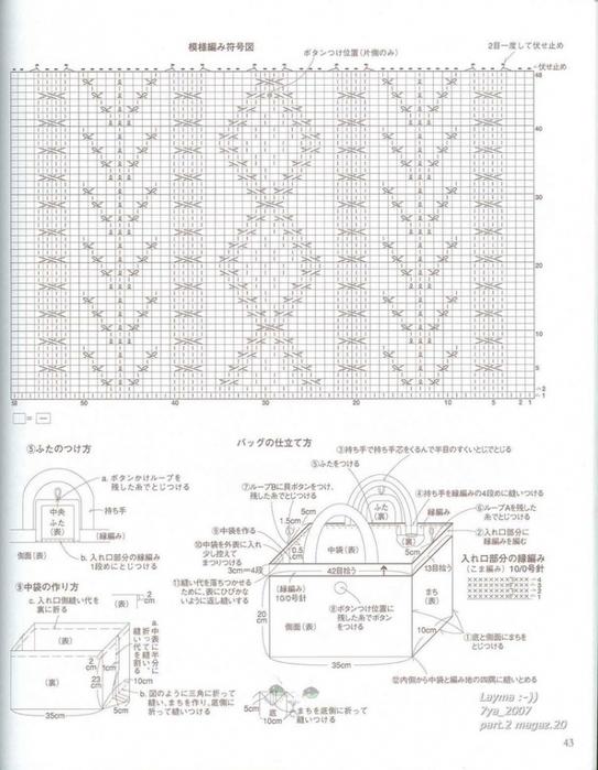 схема вязания с описанием сумочки/3071837_234 (543x700, 233Kb)