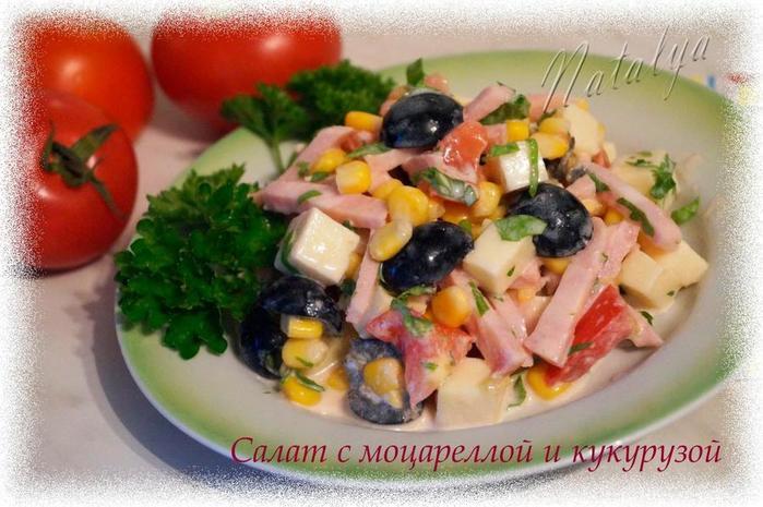 Салат из сыра моцарелла рецепт с