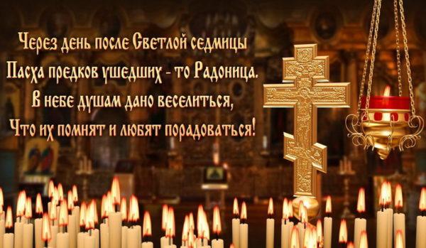 v-kakoj-den-prazdnuetsya-Radonitsa-u-pravoslavnyh-hristian-600x349.jpg1 (700x449, 231Kb)
