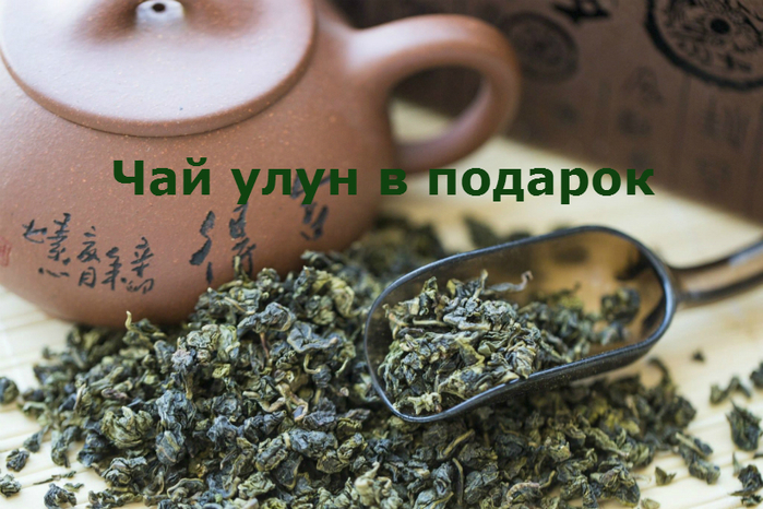 "alt=""Чай улун в подарок""/2835299_YLYN_V_PODAROK (700x466, 407Kb)"