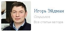 6209540_Eidman_Igor (218x109, 20Kb)