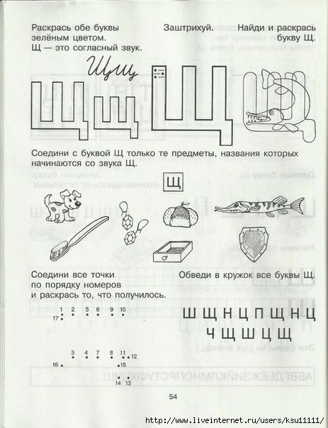 Учим буквы. Обсуждение на LiveInternet - Российский Сервис Онлайн-Дневников