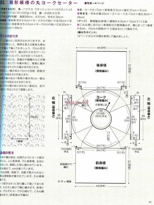 ажурная туника крючком описание схемы мастер-класс/3071837_282 (525x700, 242Kb)