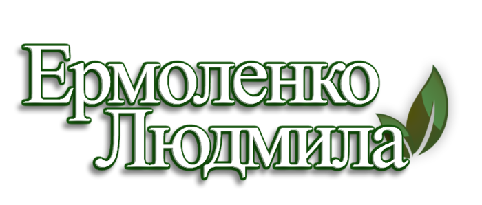 129776741_1464272101_Ermolenko_Ludmila_Logo (700x298, 110Kb)