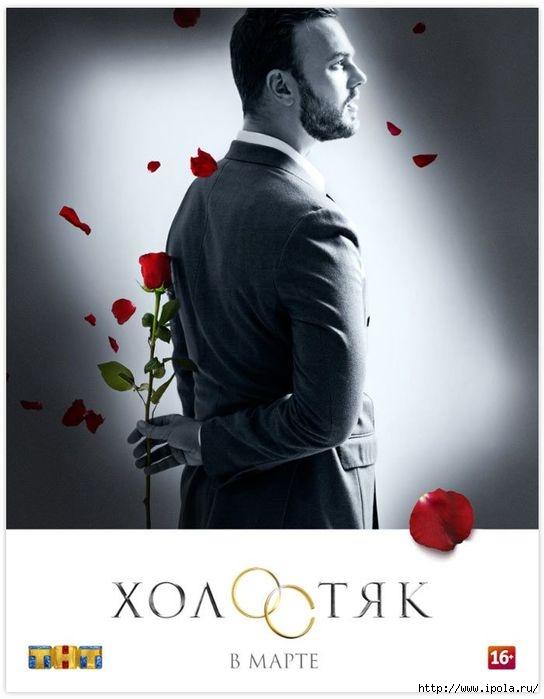 """alt=""""Холостяк - церемония роз""""/2835299_HOLOSTYaK (544x700, 121Kb)"""