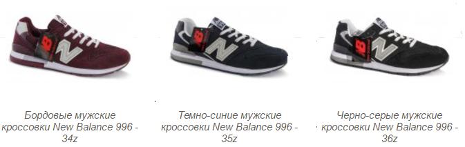 кроссовки1 (673x213, 98Kb)