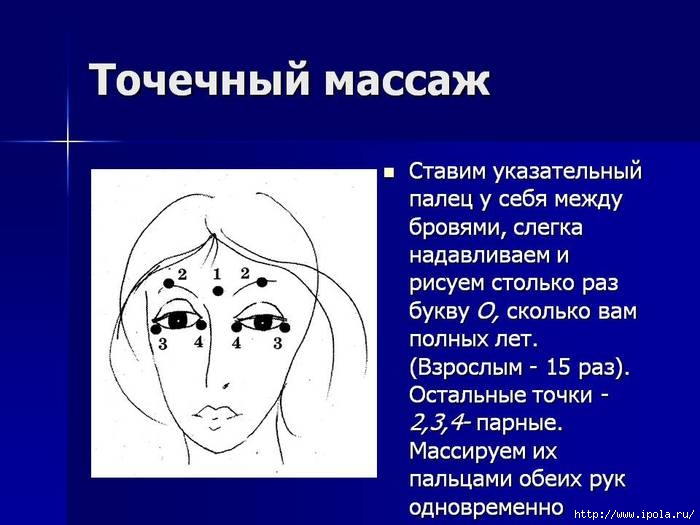"alt=""Точечный массаж для улучшения зрения""/2835299_TOChEChNII_MASSAJ (700x525, 154Kb)"