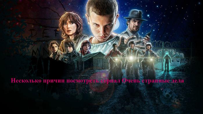 """alt=""""Несколько причин посмотреть сериал Очень странные дела от Netflix""""/2835299_Serial_Ochen_strannie_dela (700x393, 346Kb)"""