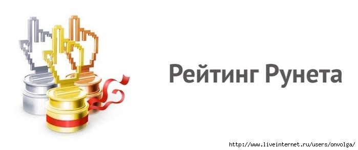 ТОП50 seo-компаний России направления «Торговля»/4786742_runet (700x294, 55Kb)