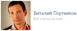 6209540_Portnikov_Vitalii (259x106, 17Kb)