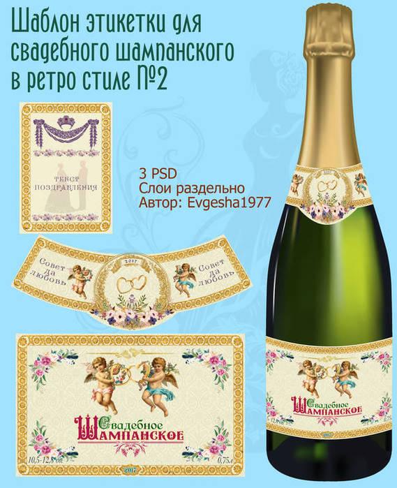 SHablon ehtiketki dlya svadebnogo shampanskogo v retro stile №2