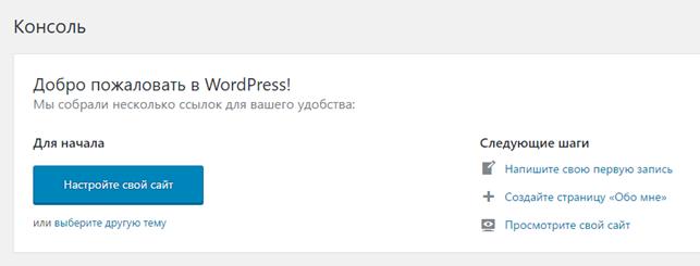 Как убрать надоедливое предложение установить плагин в админке WordPress