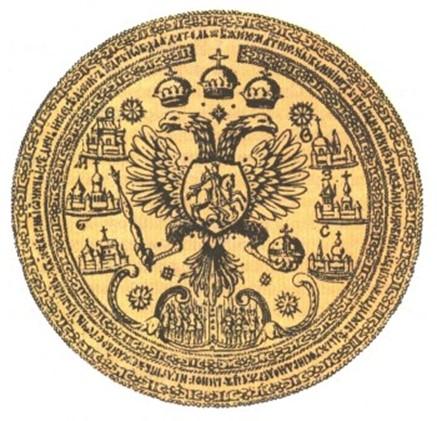 Первые русские цари я познаю мир история русских царей