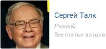 6209540_Talk_Sergei (217x102, 25Kb)