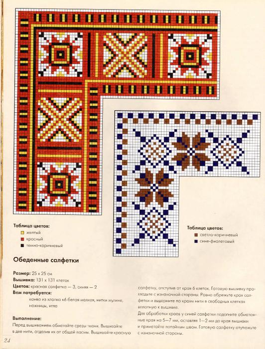 img141-1_Страница_021 (532x700, 535Kb)