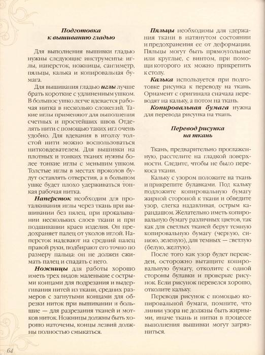 img141-1_Страница_061 (522x700, 449Kb)