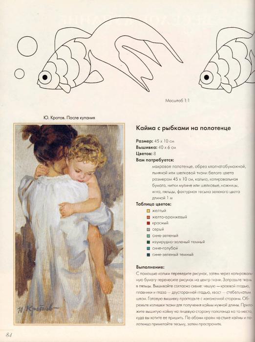 img141-1_Страница_081 (522x700, 403Kb)