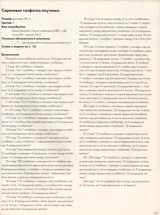 img141-1_Страница_122 (522x700, 433Kb)