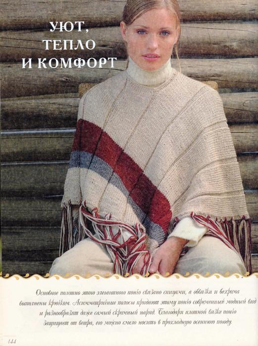 img141-1_Страница_141 (522x700, 499Kb)