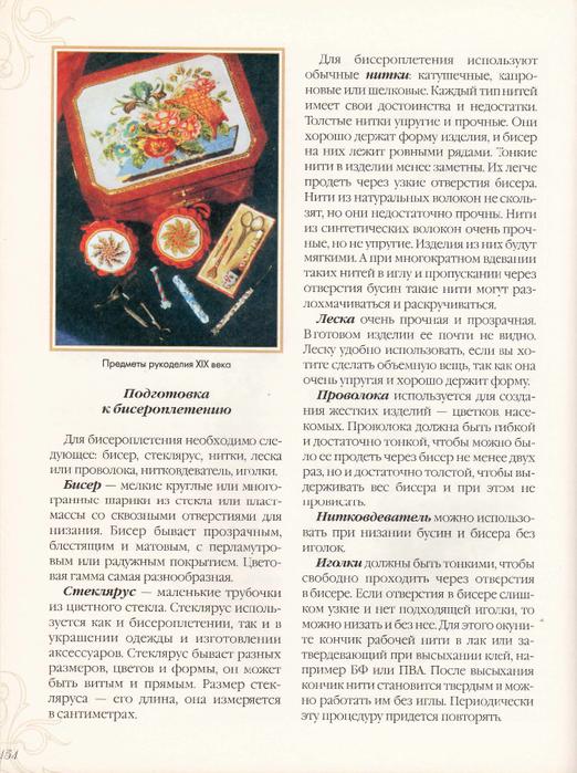 img141-1_Страница_151 (522x700, 457Kb)