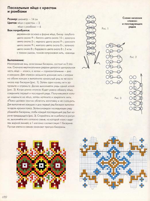 img141-1_Страница_177 (522x700, 444Kb)