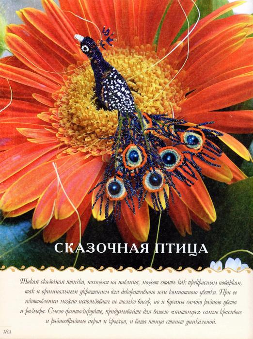 img141-1_Страница_181 (522x700, 587Kb)