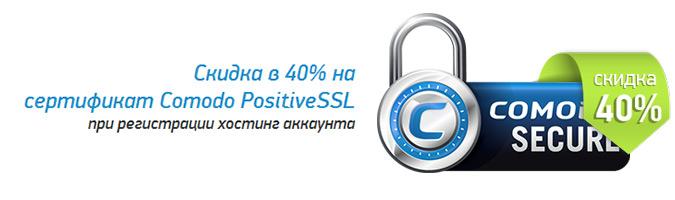 promo-ssl-discount-40-banner (675x200, 38Kb)