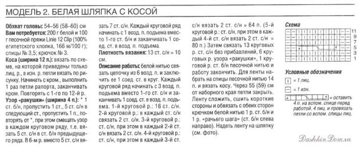 5988810_Interesnaya_panamka_s_kosoi_2 (700x294, 80Kb)